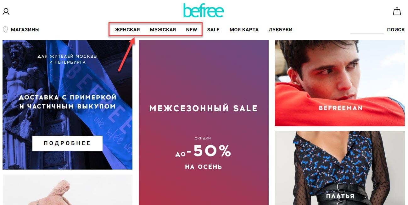 Каталог интернет-магазина Befree