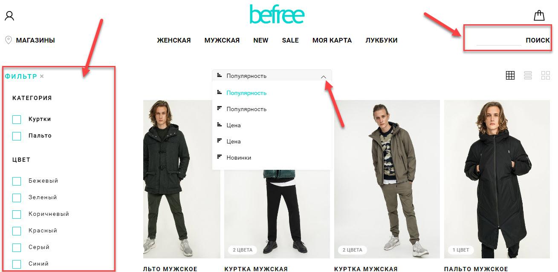 Инструменты поиска товара в интернет-магазине Befree