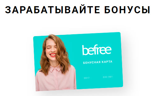 Бонусная программа интернет-магазина Befree