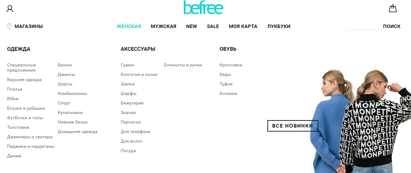Товары в интернет-магазине Befree