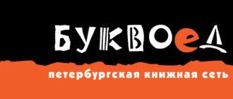 Буквоед - крупная российская сеть книжных магазинов