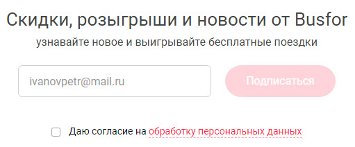 Форма подписки на проводящиеся акции в busfor.ru