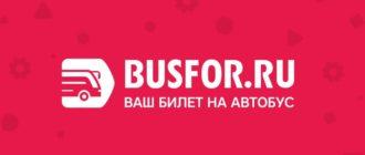 Busfor - популярный онлайн-сервис для бронирования автобусных билетов