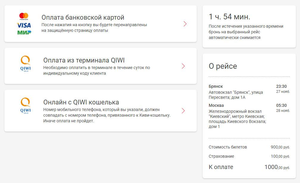 Способы оплаты в busfor.ru
