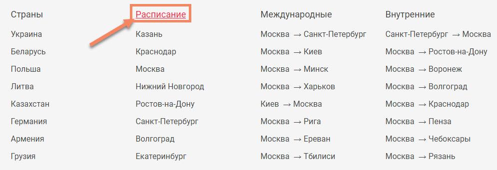 Расписание автобусов на сайте busfor.ru
