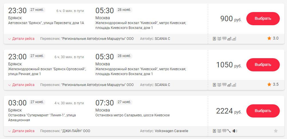Варианты билетов на сайте busfor.ru для заданного направления