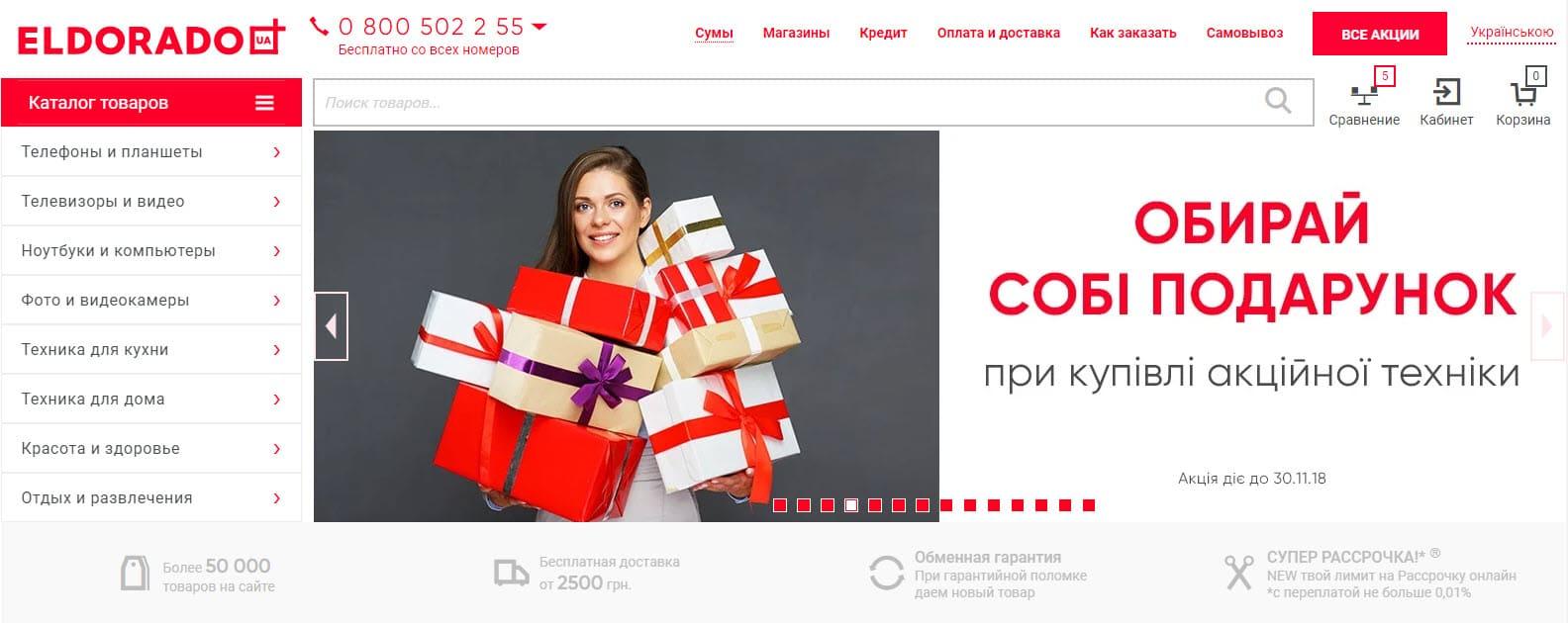 Акции в интернет-магазине Eldorado
