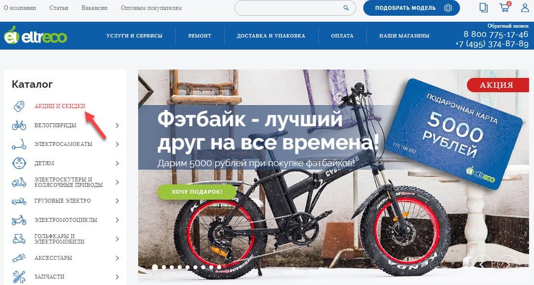 Акции в интернет-магазине Eltreco