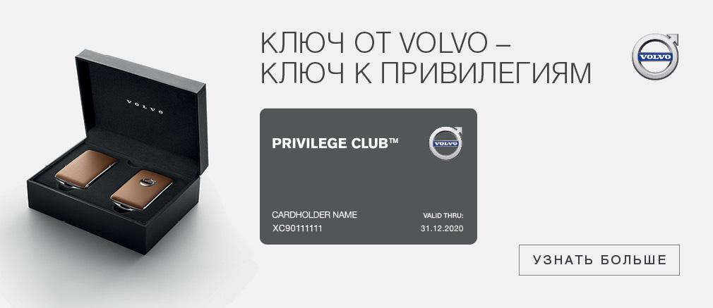 Программа лояльности Private Club Volvo