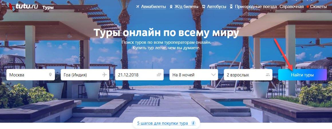 Поиск туристического тура в tutu.ru