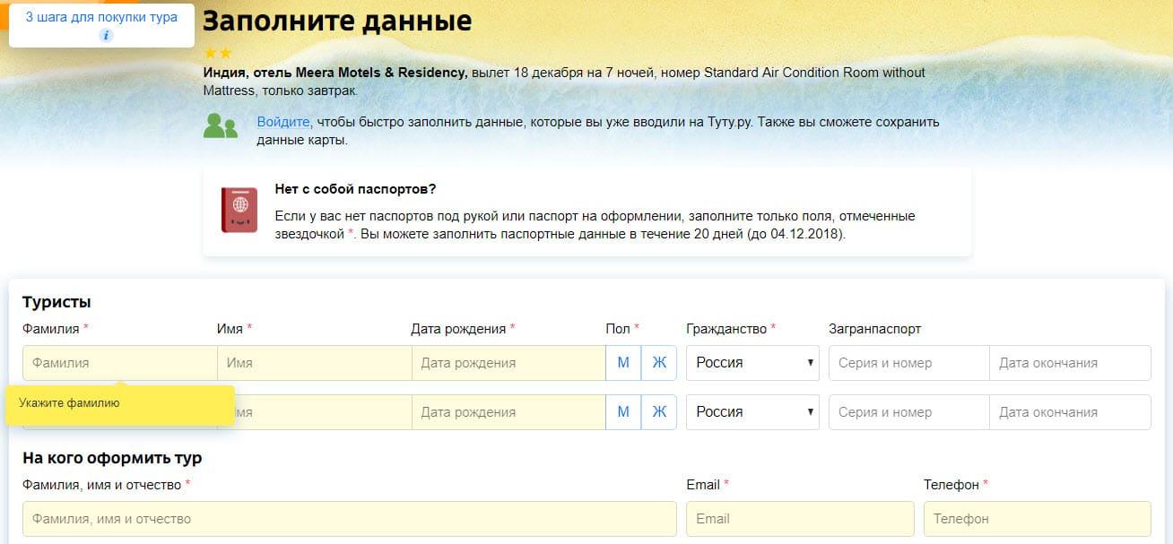 Заполнения данных для бронирования тура с помощью tutu.ru