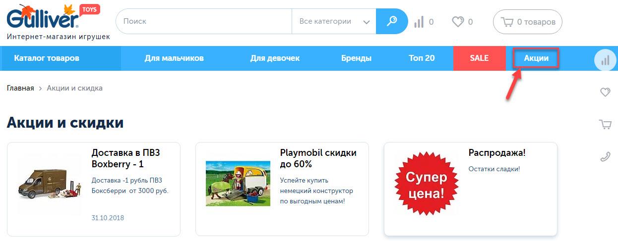"""Акции в интернет-магазине """"Гулливер-Тойс"""""""