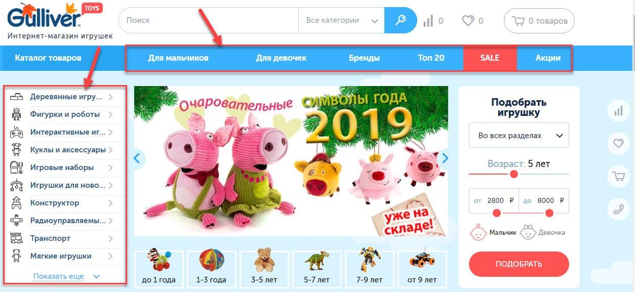"""Каталог интернет-магазина """"Гулливер-Тойс"""""""