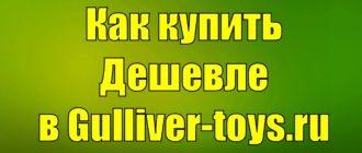 """Gulliver-Toys - розничный интернет-магазин игрушек АО Торговый Дом """"Гулливер и Ко"""""""