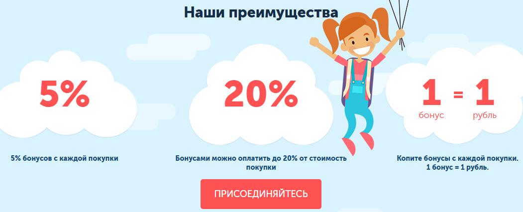 "Программа лояльности от интернет-магазина ""Гулливер-Тойс"""