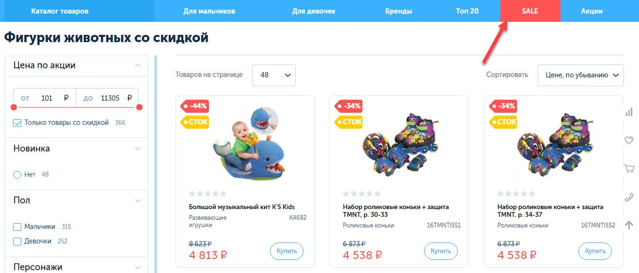 """Распродажа в магазине """"Гулливер-Тойс"""""""