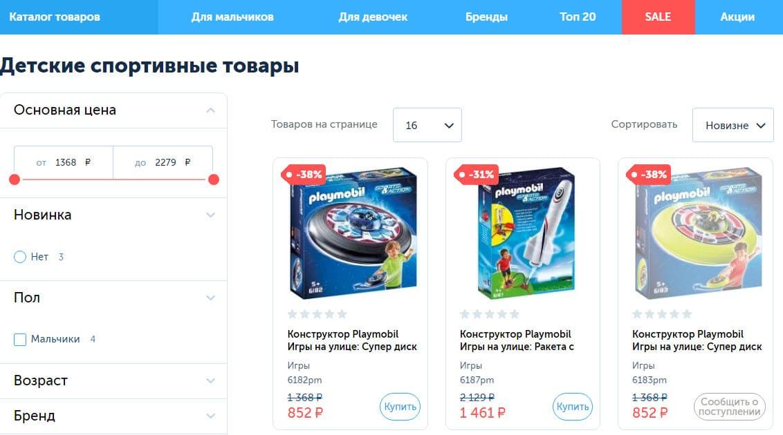 """Детские товары в интернет-магазине """"Гулливер-Тойс"""""""