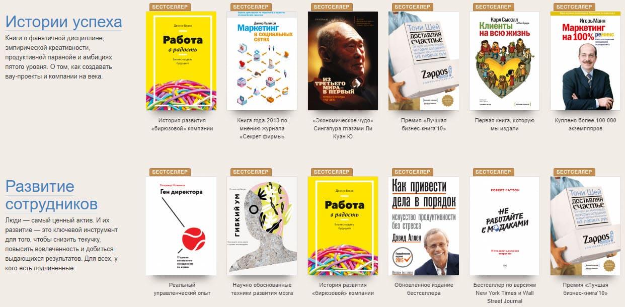 """Ассортимент книг про бизнес в издательстве """"МИФ"""""""