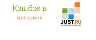 Just.ru - интернет-магазин компьютерной, бытовой и электронной техники