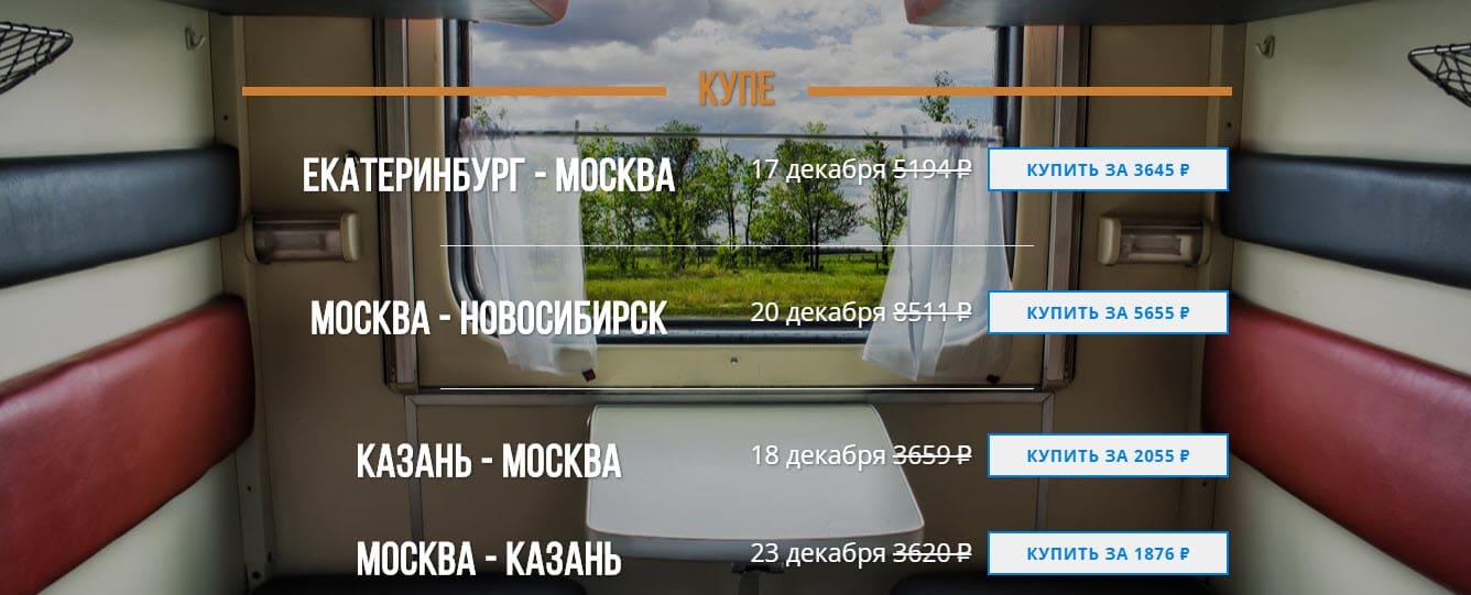 Как дешёво покупать билеты на поезд премиус-класса при помощи tutu.ru