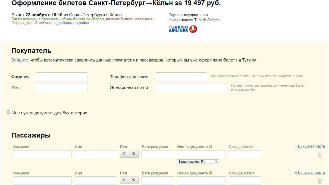 Оформление выбранных авиабилетов в tutu.ru