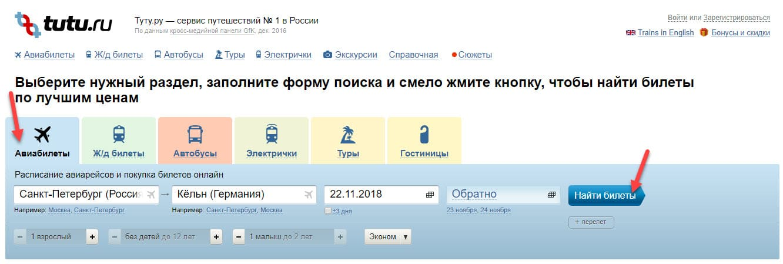 Форма поиска авиабилетов в tutu.ru