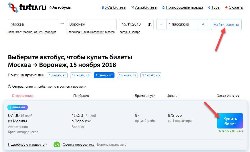 Поиск автобусных билетов в tutu.ru