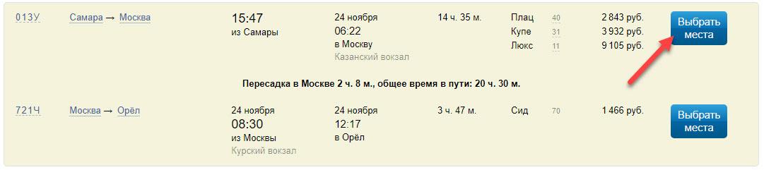 Проверить свободные билеты на поезд в tutu.ru