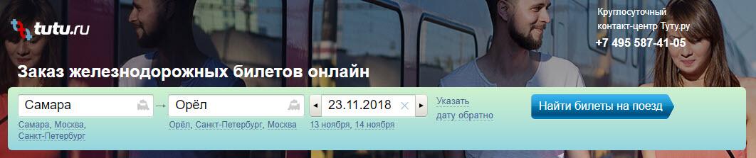 Форма для поиска железнодорожных билетов в tutu.ru