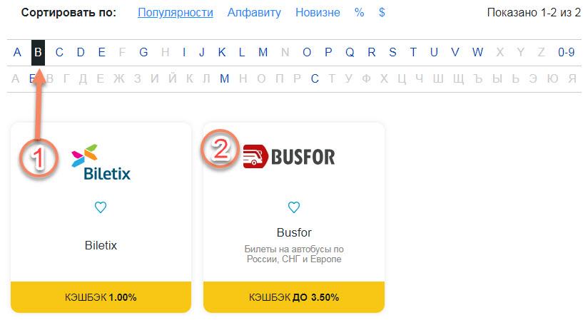 Выбор busfor.ru в каталоге Секрет Дискаунтер