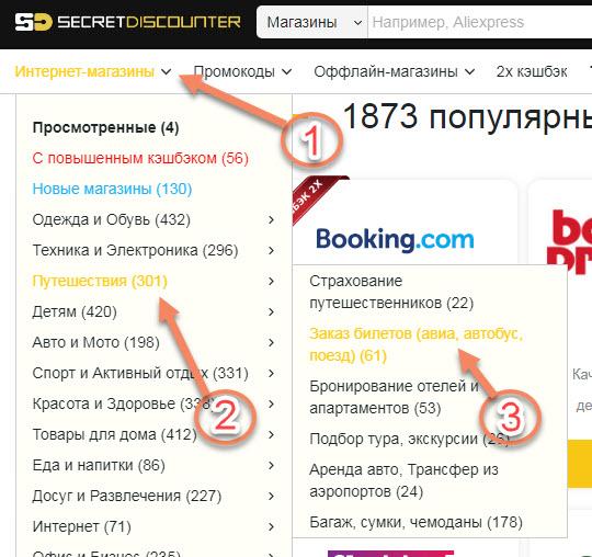 Поиск busfor.ru в кэшбэк-сервисе Secret Discounter через каталог