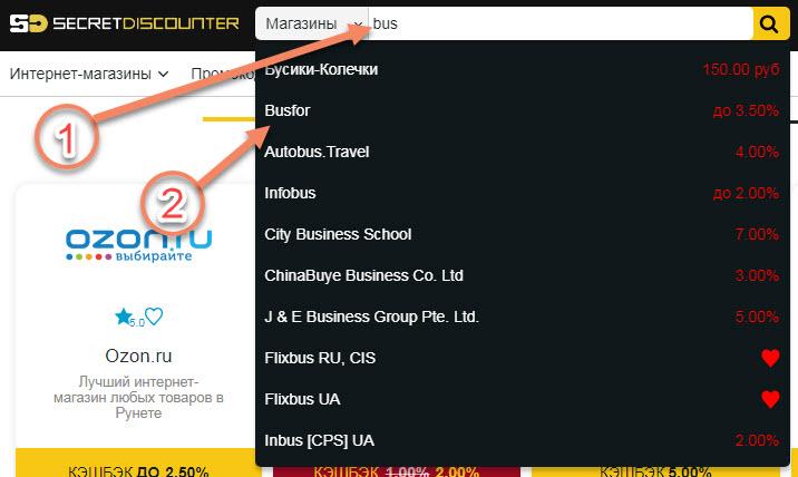 Поиск busfor.ru в кэшбэк-сервисе Secret Discounter через поисковую строку