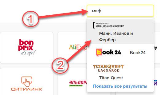 """Поиск страницы издательства """"МИФ"""" в кэшбэк-сервисе Промокоды.нет через поисковую строку"""