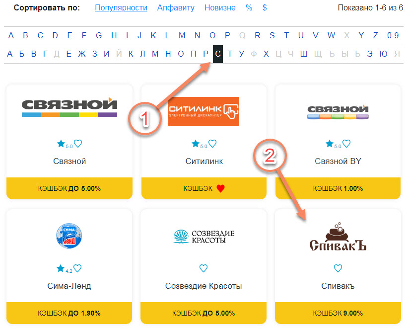 Выбор онлайн-магазина Спивакъ из списка тематических магазинов в Секрет Дискаунтер