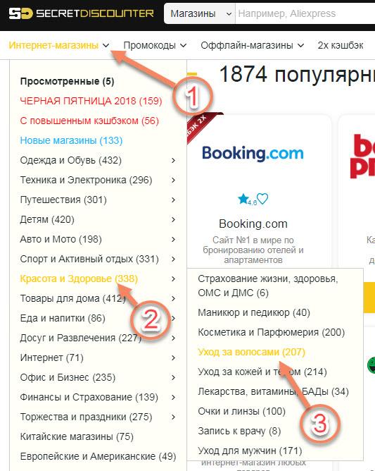 Поиск интернет-магазина Спивакъ в Secret Discounter через каталог