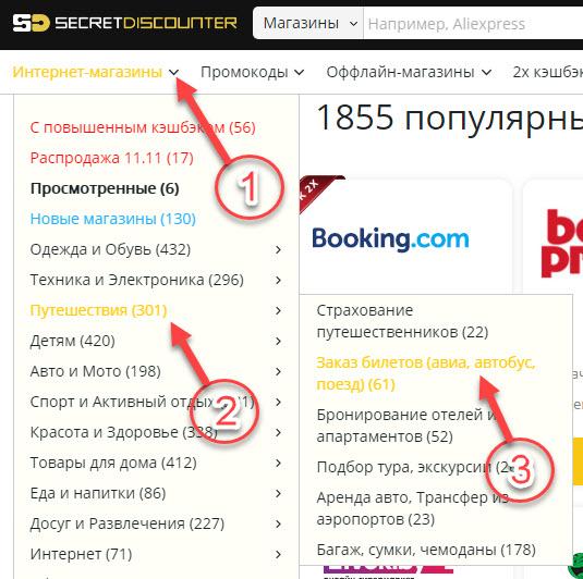 Поиск билетного сервиса Tutu.ru в кэшбэк-сервисе Secret Discounter через каталог