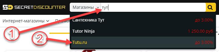 Поиск билетного сервиса Tutu.ru в кэшбэк-сервисе Secret Discounter через поисковую строку