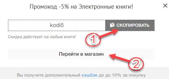 """Промокод с кодом для издательства """"МИФ"""" в Промокоды.нет"""