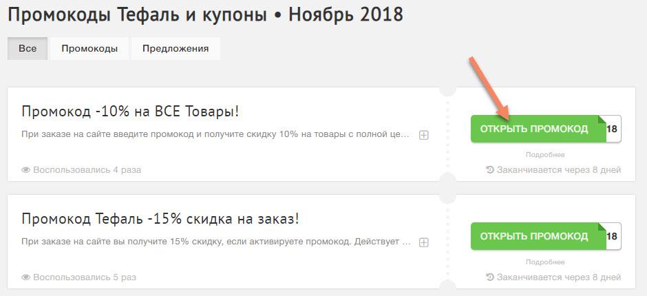 Активация промокода Tefal в Промокоды.нет
