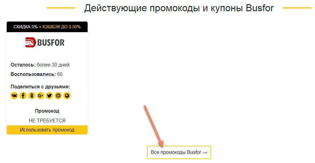 Полный список промокодов Busfor.ru от Secret Discounter
