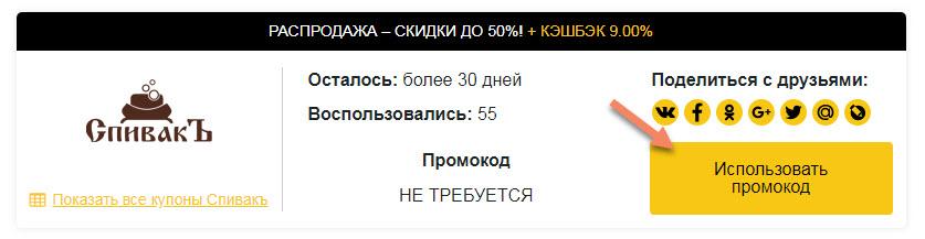 Активация промокода Спивакъ в кэшбэк-сервисе Секрет Дискаунтер