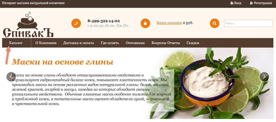 Каталог интернет-магазина Спивакъ