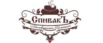 Спивакъ - российская мыловарня с собственным интернет-магазином по продаже натуральной косметики и мыла