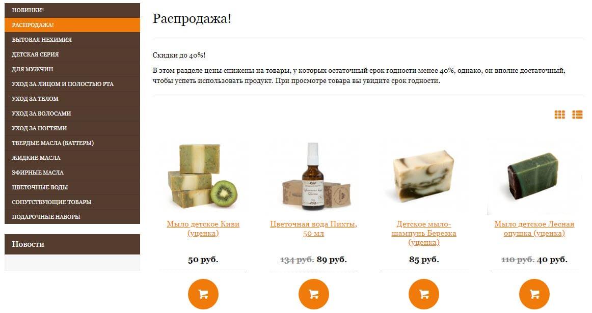 Распродажа товаров в интернет-магазине Спивакъ