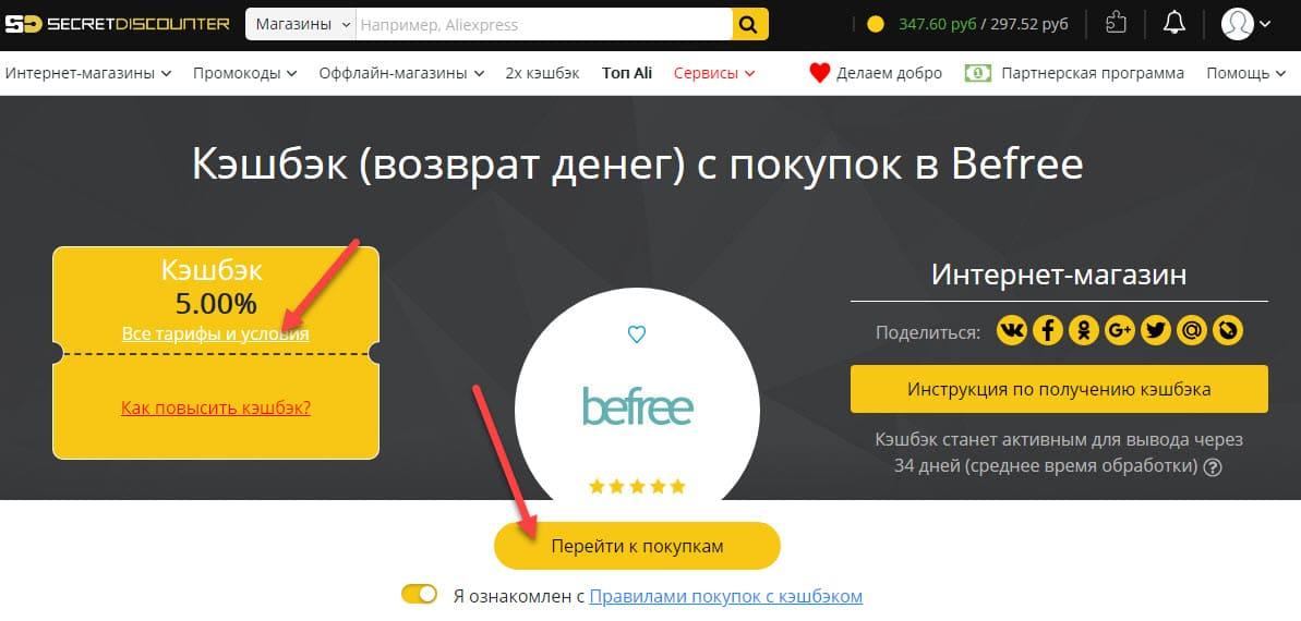Страница интернет-магазина одежды Befree в кэшбэк-сервисе Secret Discounter