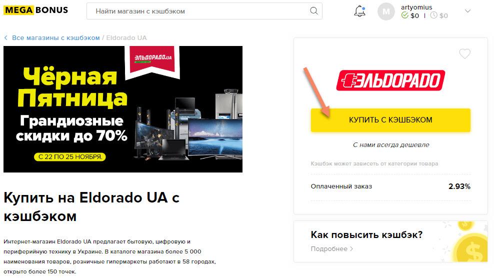 Страница интернет-магазина Eldorado в кэшбэк-сервисе Мегабонус