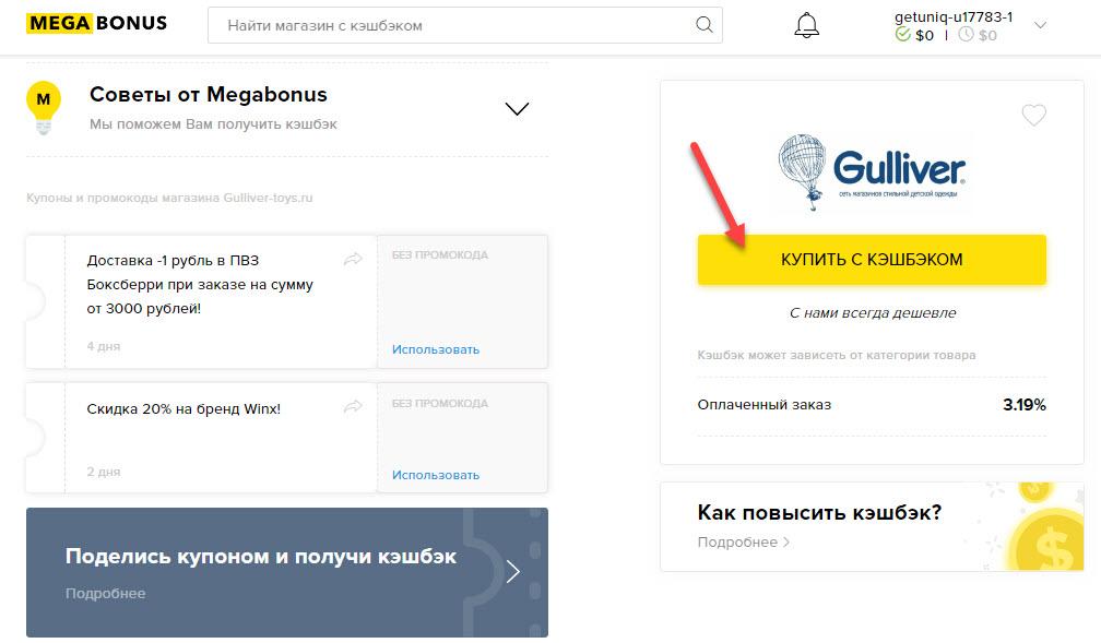 """Страница интернет-магазина """"Гулливер-Тойс"""" в кэшбэк-сервисе Мегабонус"""