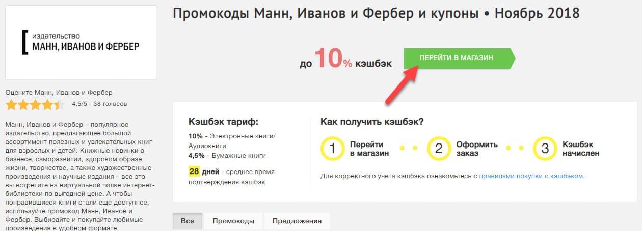 """Страница издательства """"МИФ"""" в кэшбэк-сервисе Promokodi.net"""