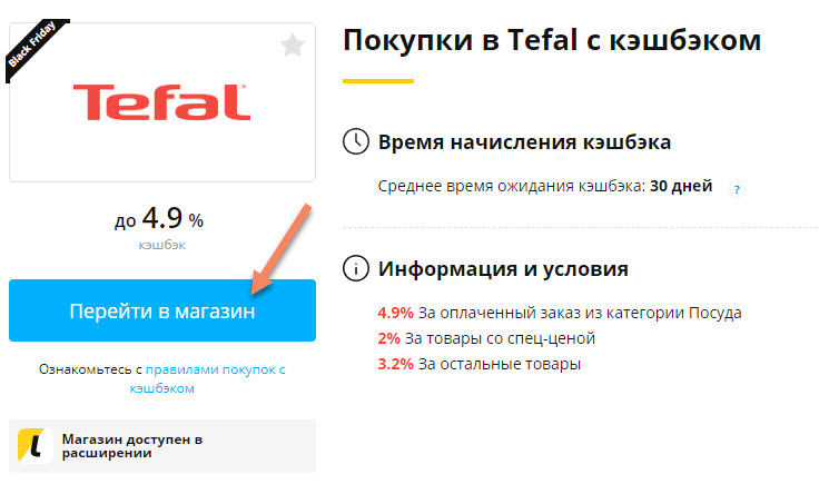 Страница интернет-магазина Tefal в кэшбэк-сервисе LetyShops