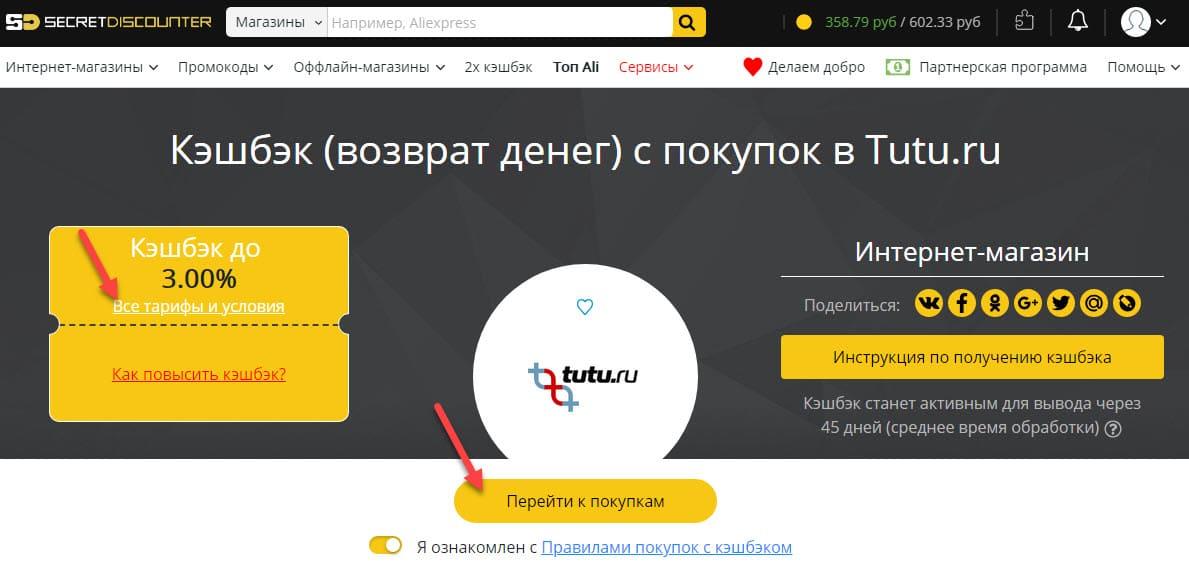 Страница билетного сервиса Туту.ру в Секрет Дискаунтер